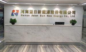 洛阳亚日新能源有限公司